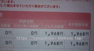2019_warimodoshi_name