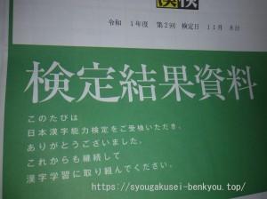 kanken_3kyu_name