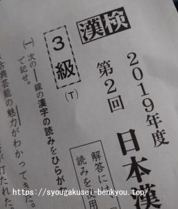 kanken_mondai_name