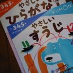 kumon_drill_name