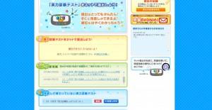sinken_Zemi_jituryoku_net