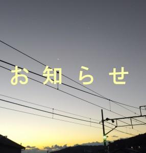 haikei_osirase