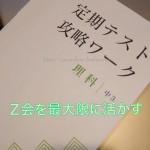 Z会定期テスト攻略ワーク 中3理科